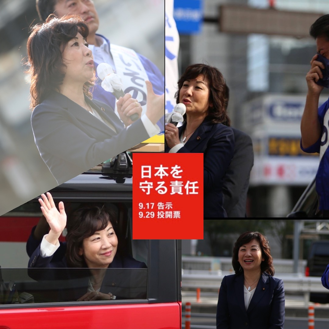 自民党総裁選2021野田聖子